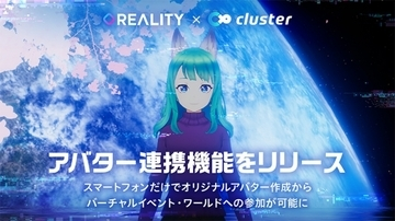 Wright Flyer Live Entertainment、「REALITY」と「cluster」のアバター連携機能をリリース