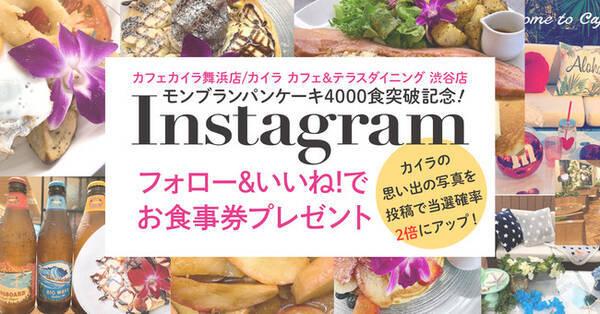 モンブランパンケーキ4000食突破記念 カフェ カイラ舞浜店 渋谷店でインスタグラムプレゼントキャンペーンを開催 年8月日 エキサイトニュース
