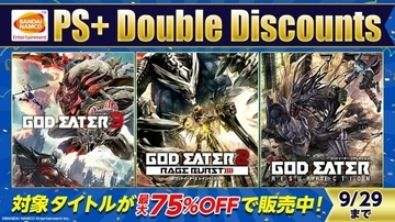 『PlayStation(R)Plus Double Discounts Sale』開催中!人気シリーズ「GOD EATER」のダウンロード版がお得に!