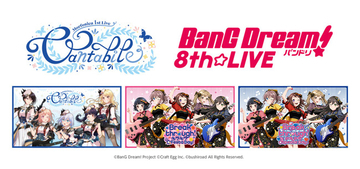 Morfonica 1st Live「Cantabile」、Poppin'Party秋の単独「BanG Dream! 8th☆LIVE『Breakthrough!』」をU-NEXTで特別配信決定