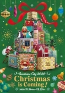 Sunshine City 2020 Christmas is Coming! *11月26日(木)~12月25日(金)*