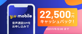 『y.u mobile』22,500円キャッシュバックキャンペーンを開始