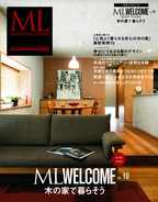 『ML WELCOME木の家で暮らそう』 vol.10 12月7日発売!
