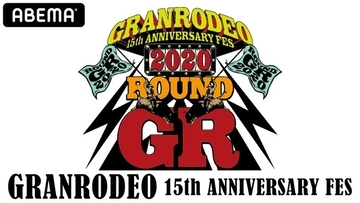 『GRANRODEO 15th ANNIVERSARY FES ROUND GR 2020』2月27日(土)&28日(日)の2日間にわたり「ABEMA PPV ONLINE LIVE」にて生配信決定