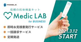 【Medic LAB for Business】 サービス開始
