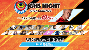e-elements GAMING HOUSE SQUAD初のオンラインイベント『GHS NIGHT~ELLYを倒したら10万円~』開催決定!