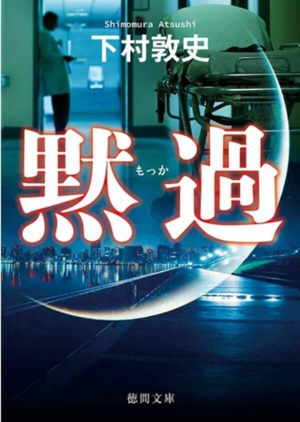2021 徳間文庫大賞」受賞作、下村敦史さんの『黙過』に決定! (2021年4 ...