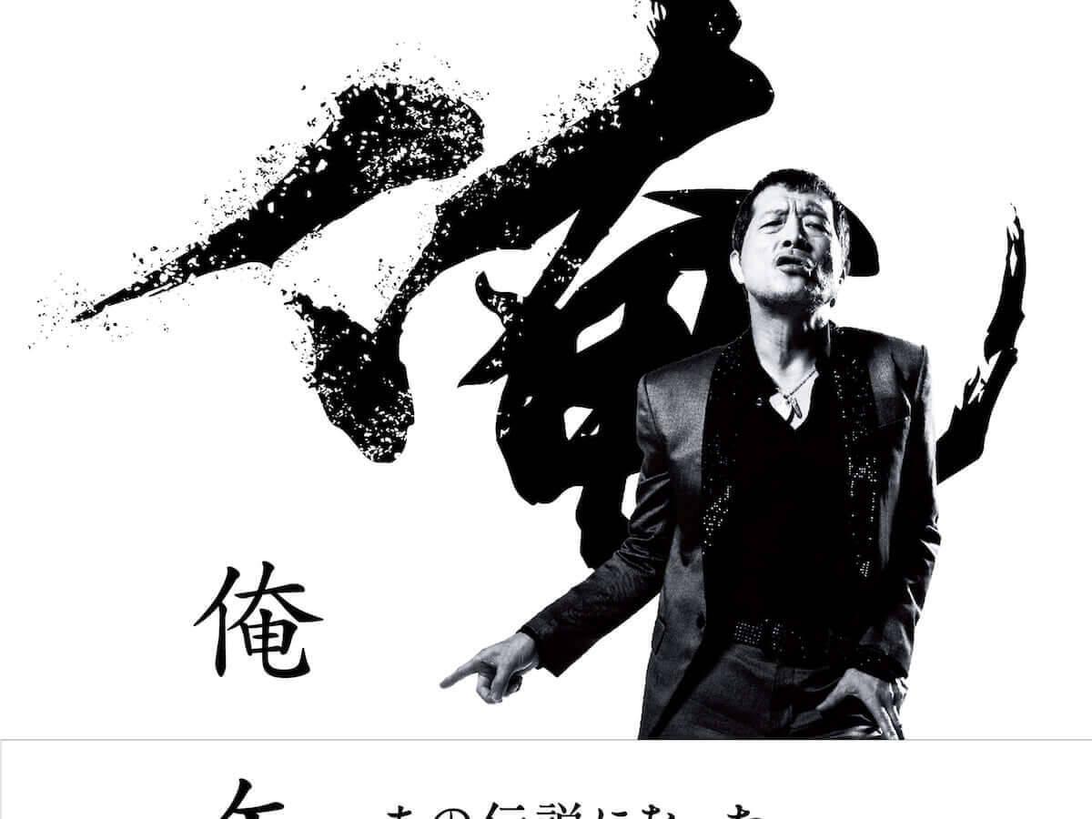 矢沢永吉 最後の写真集 俺 矢沢永吉 が4月に発売決定 2019年2月26