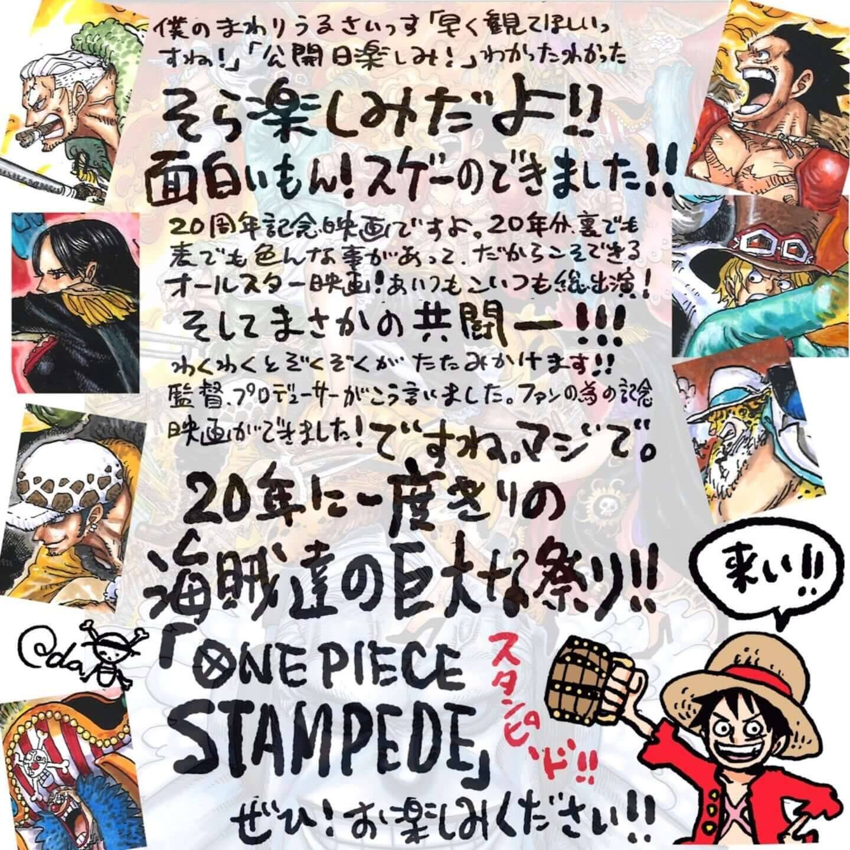 ONE PIECE』原作者・尾田栄一郎直筆メッセージが到着!劇場版『ONE ...