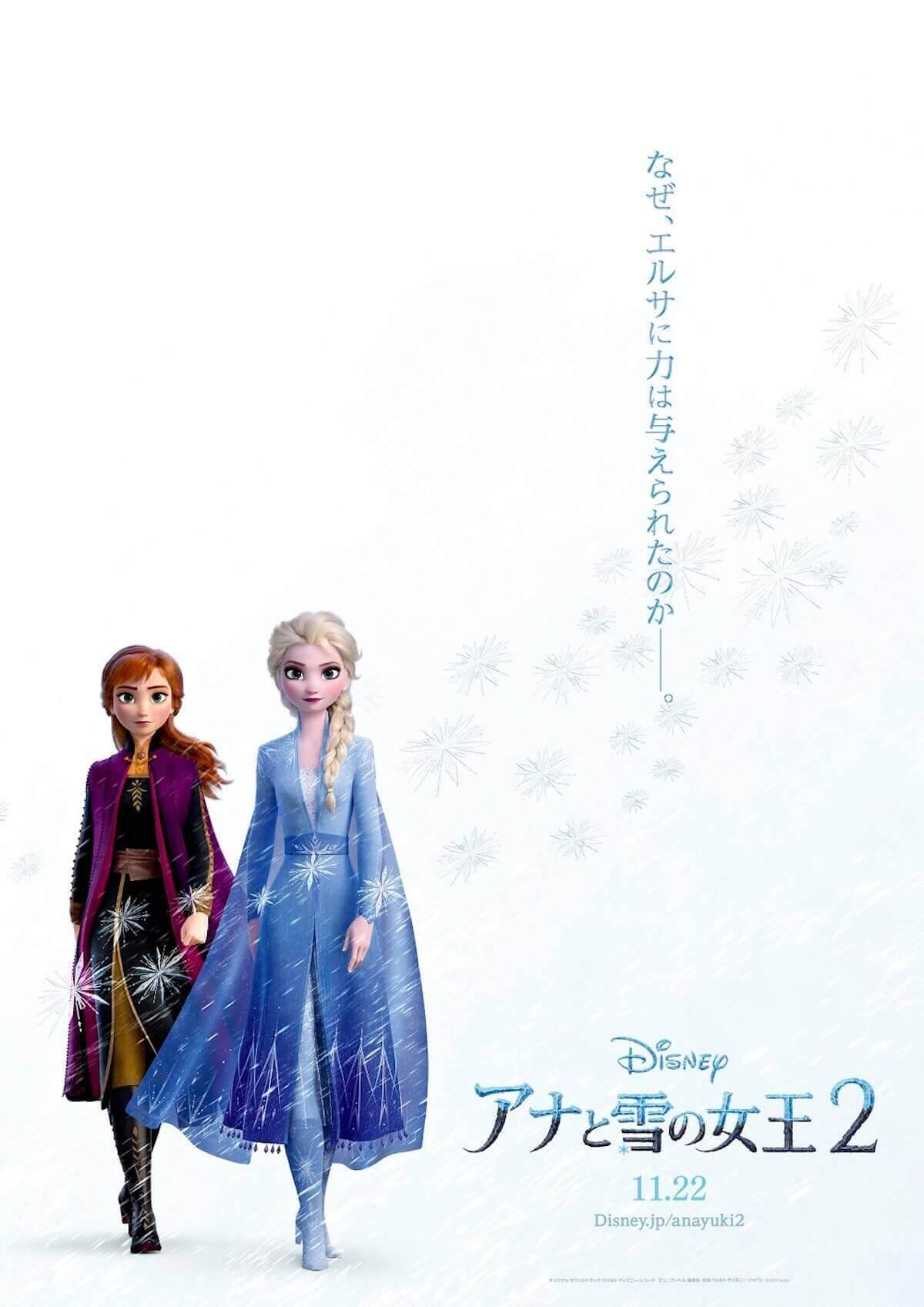 新しくなったオラフの声にも注目 アナと雪の女王2 日本版予告が公開 19年10月10日 エキサイトニュース