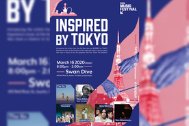 SXSW OFFICIAL SHOWCASE<INSPIRED BY TOKYO>が開催決定!The fin.、Dos Monosらが集結