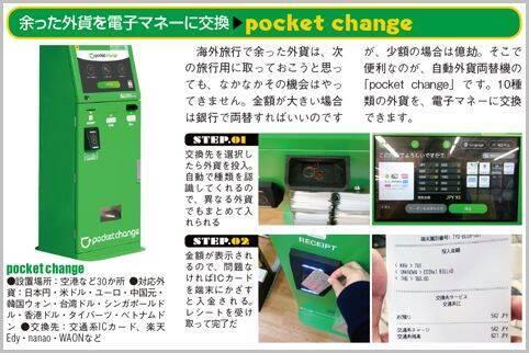 外国コインを両替「pocket change」レートは? (2019年4月26日 ...