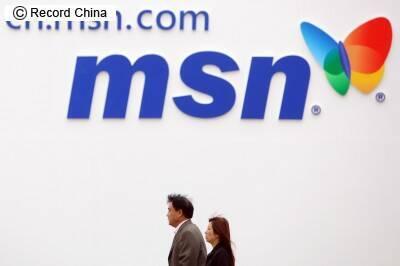 msnが中国から撤退か 進出から7年 社長は否定の声明を発表 香港