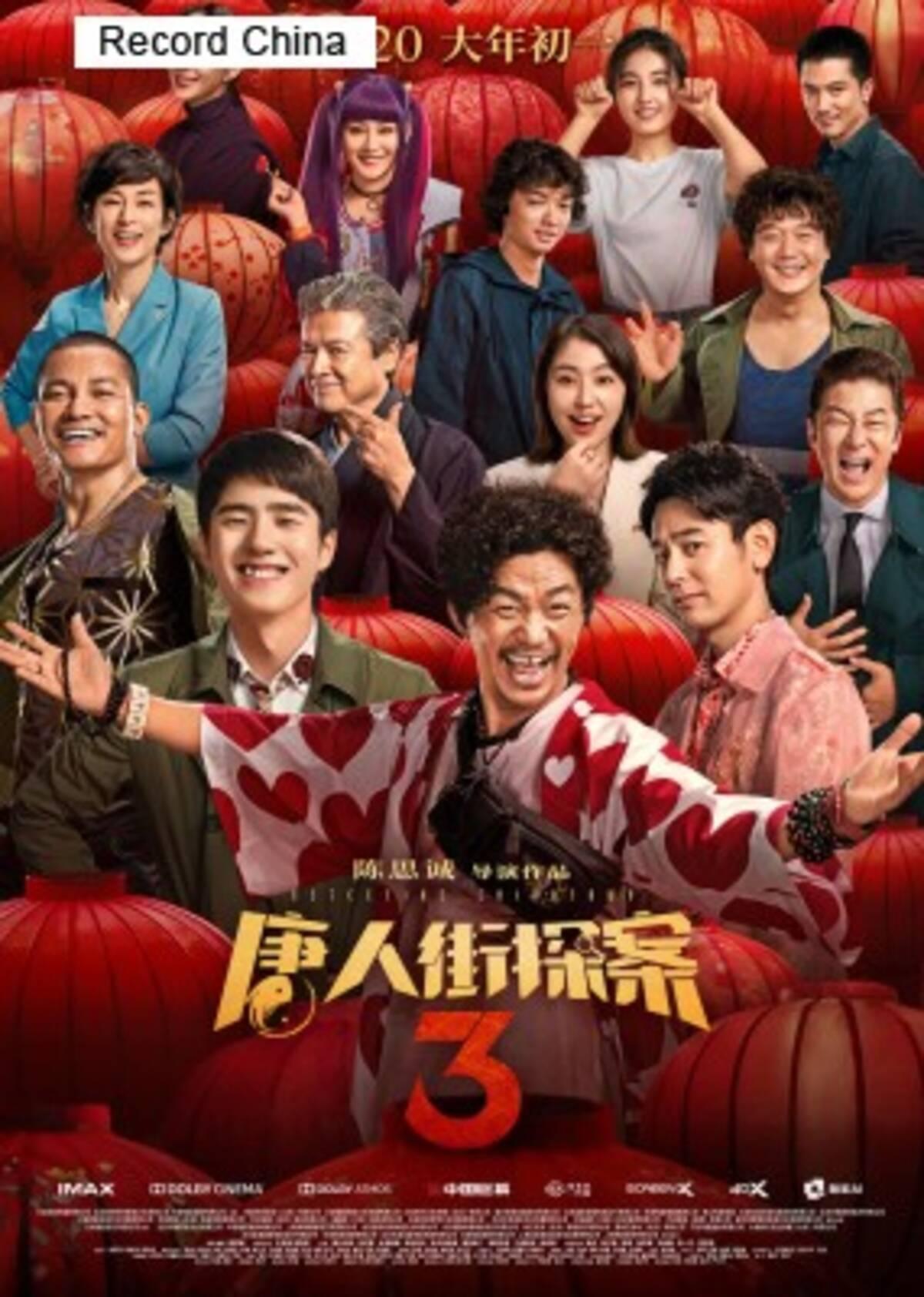 中国の映画館再開は今月中?日本人キャスト豪華共演の話題作、来年に ...
