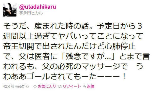 宇多田ヒカル心肺停止 / 医者が「残念ですが」と見放すも父が必死に ...