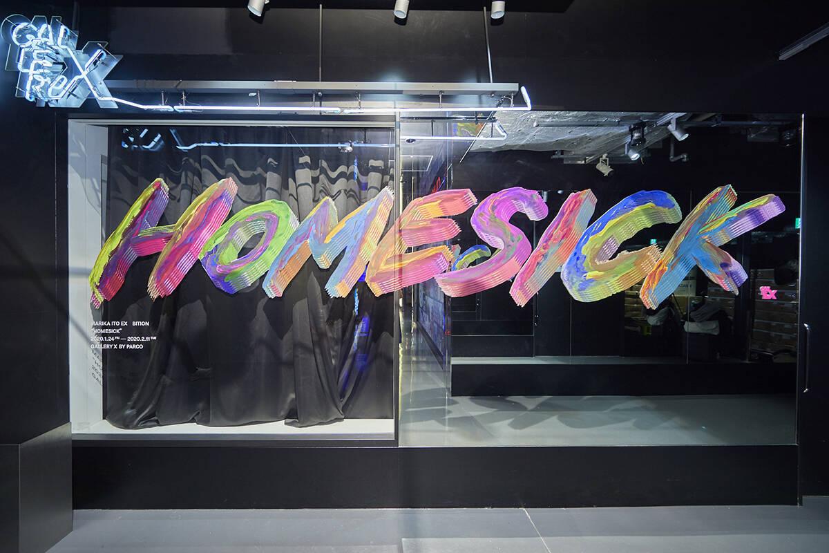 乃木坂46卒業から2年 伊藤万理華による二度目の展覧会が開幕 2020年1