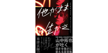 THE ORAL CIGARETTES山中拓也、自身の半生を綴った初のフォトエッセイ発売