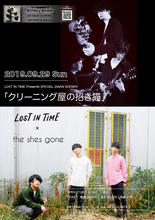 LOST IN TIME主催、the shes goneと2マン開催! 海北大輔がシズゴを聴いて思い出す風景とは。