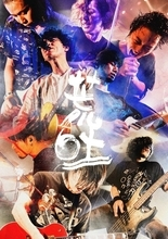 THE BACK HORN×9mm Parabellum Bullet『荒吐20th SPECIAL-鰰の叫ぶ声-』 2月6日にLINE LIVEで生配信決定!