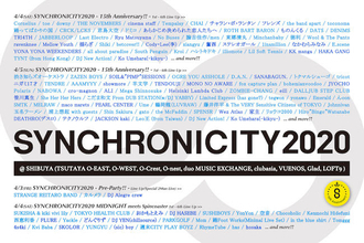 "『SYNCHRONICITY2020』SOIL&""PIMP""SESSIONS、SANABAGUN.、cinema staff、ニガミ17才、TENDOUJI、MONO NO AWARE、フレンズ、チャラン・ポ・ランタン、showmoreら47組が追加!"