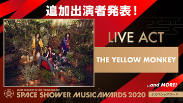 THE YELLOW MONKEY「SPACE SHOWER MUSIC AWARDS 2020」授賞でライブ決定!