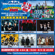 HEY-SMITH Presents OSAKA HAZIKETEMAZARE FESTIVAL 2020 第一弾出演者解禁!
