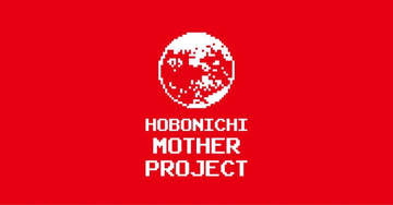 『MOTHER』ファン歓喜! 「HOBONICHI MOTHER PROJECT」開始!