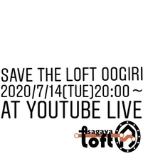 「SAVE THE LOFT 大喜利」阿佐ヶ谷ロフトAから配信決定!