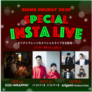 EGO-WRAPPIN'、ハンバート ハンバート、origami PRODUCTIONSがBEAMS HOLIDAY 2020 「SPECIAL INSTA LIVE」出演!