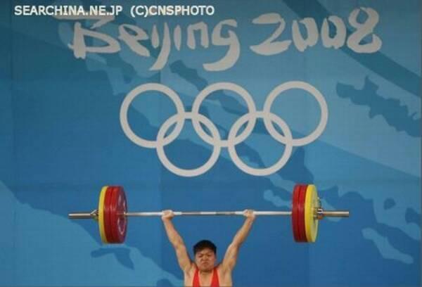 弱冠17歳、中国最年少重量挙げ金メダリスト誕生 (2008年8月11日 ...