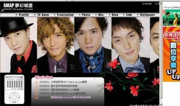 SMAP草なぎ容疑者、公然わいせつ罪で逮捕-台湾で速報 (2009年4月23日 ...
