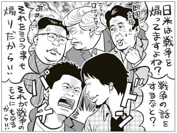ホリエモン×ひろゆきが今、論じる「北朝鮮と戦争」──日本は対米従属 ...
