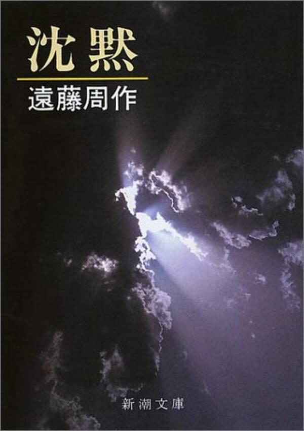 遠藤 周作 沈黙 講演