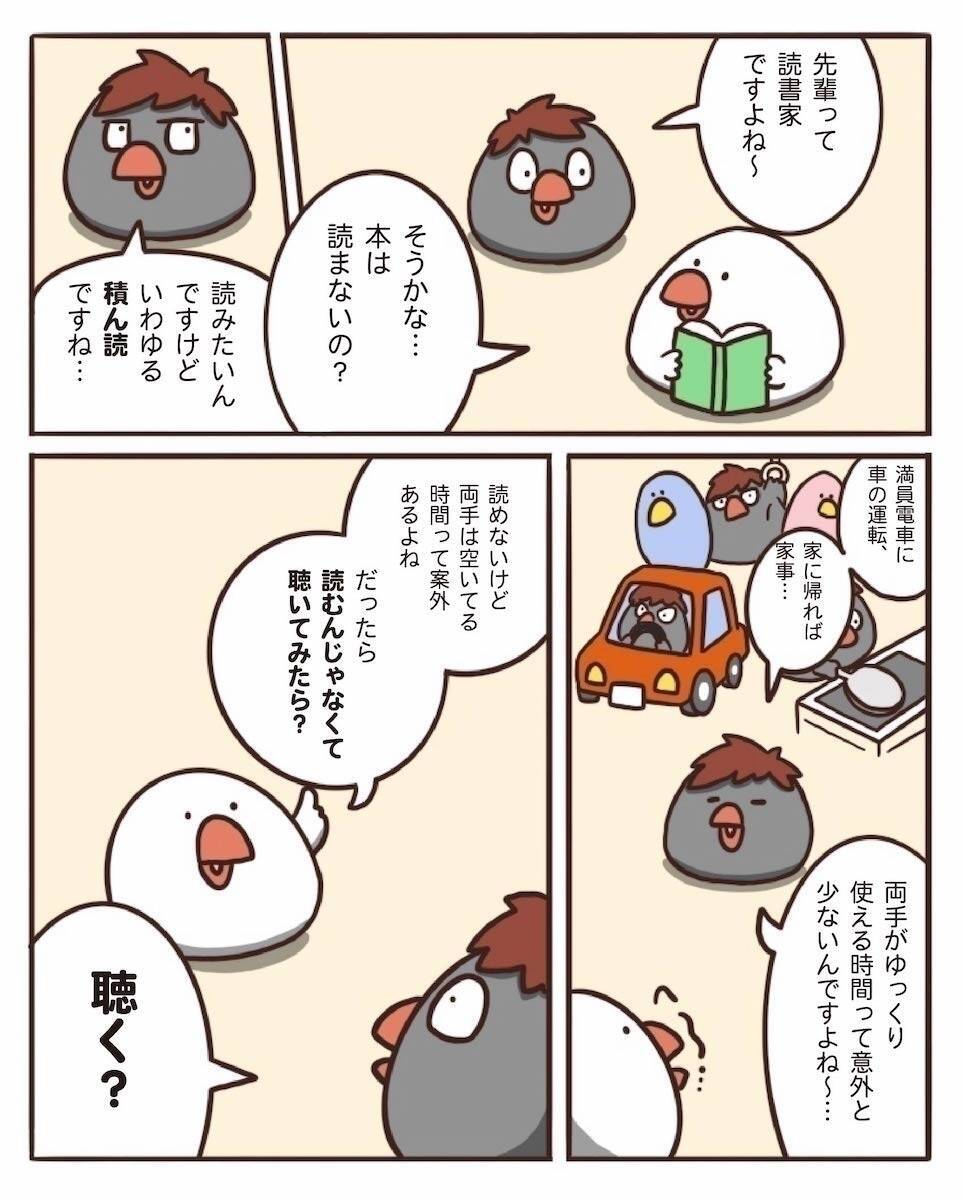 Audible」と「audiobook.jp」はどちらが使える?オーディオブックを ...