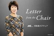 【Letter from the Chair】WEリーグ岡島チェアコラム vol.2「発展途上国の女子サッカーへの貢献」