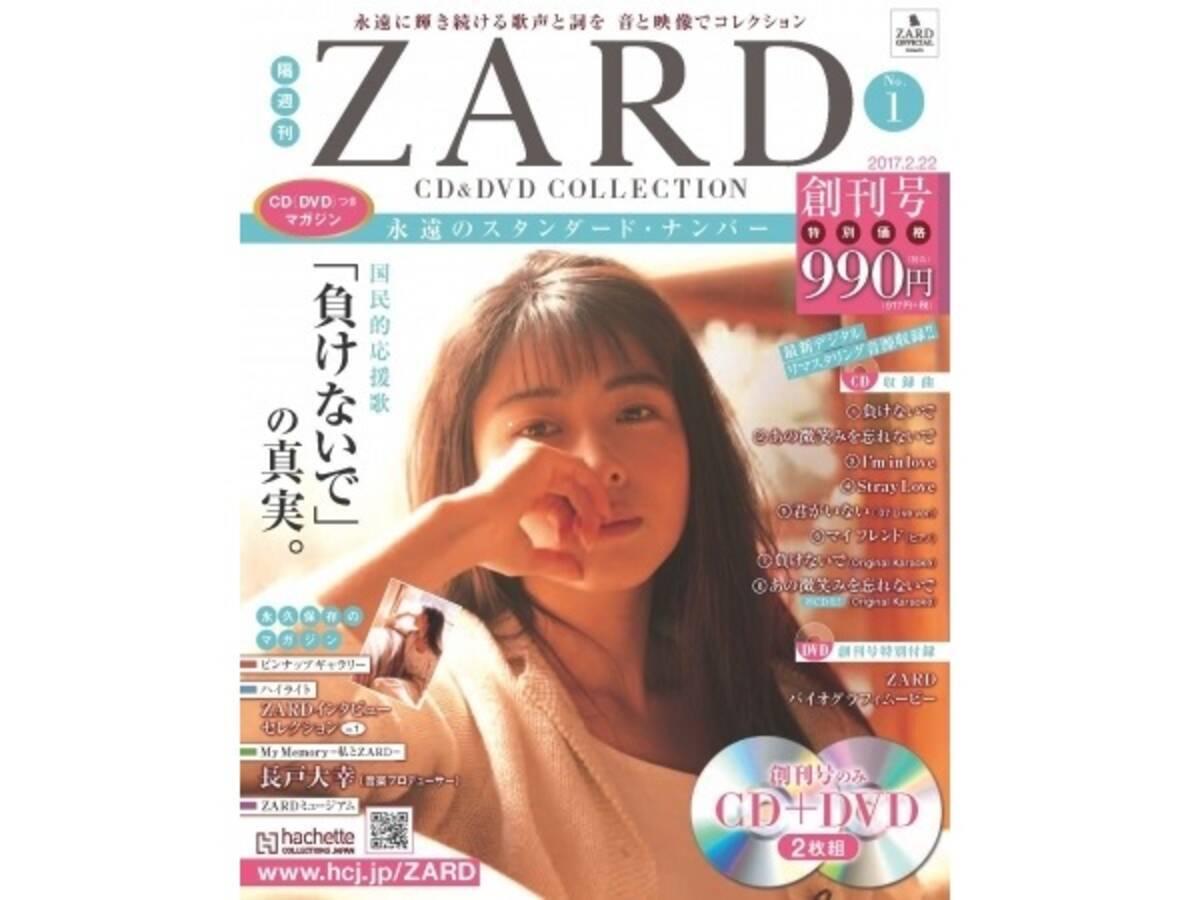 感動が蘇る Zardの魅力が詰まったコレクション 17年1月26日 エキサイトニュース