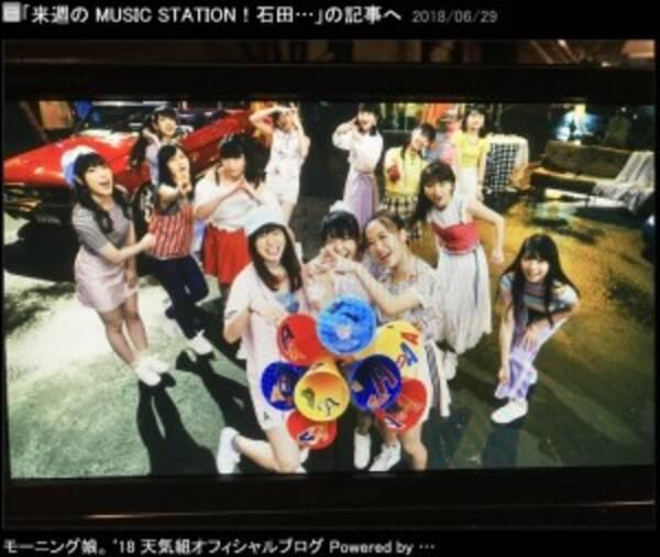 モーニング娘 18 Mステ2時間sp 出演決定 石田亜佑美 別の意味でどきどき 2018年6月30日 エキサイトニュース