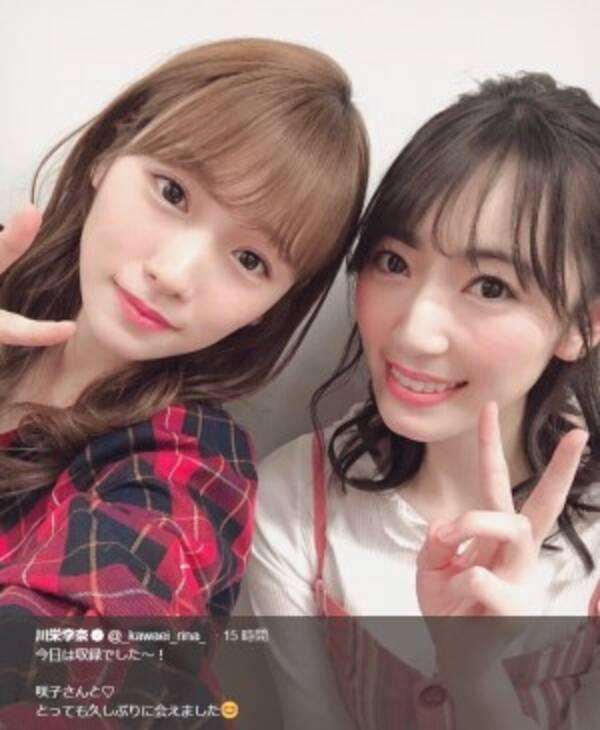 川栄李奈×松井咲子 元AKB48再会ショットに「卒業したら綺麗になる説 ...