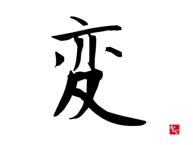 漢字トリビア】「変」の成り立ち物語 (2019年4月28日) - エキサイト ...