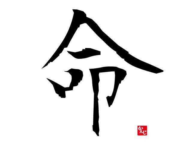 漢字トリビア】「命」の成り立ち物語 (2016年2月19日) - エキサイト ...