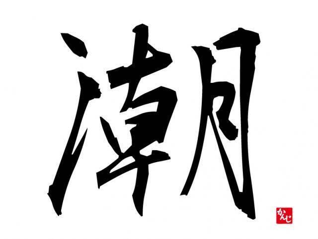 漢字トリビア】「潮」の成り立ち物語 (2017年5月28日) - エキサイト ...