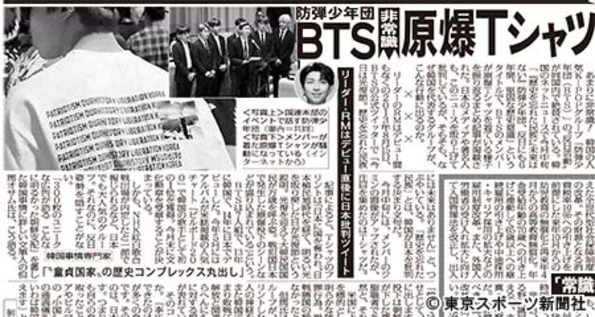 BTS「原爆Tシャツ」本紙報道にかみついた韓国・中央日報に但馬オサム氏が反論 (2018年11月1日) - エキサイトニュース(2/2)
