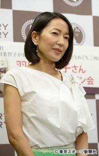 羽田美智子の離婚が1年間もバレ...