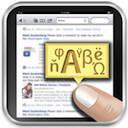 標準ブラウザ Safari にワンタップ翻訳機能を追加する便利なアプリ Tap Translate 11年4月24日 エキサイトニュース