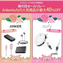 【20%OFF】Anker、2日間連続「母の日セールリレー」を開催中