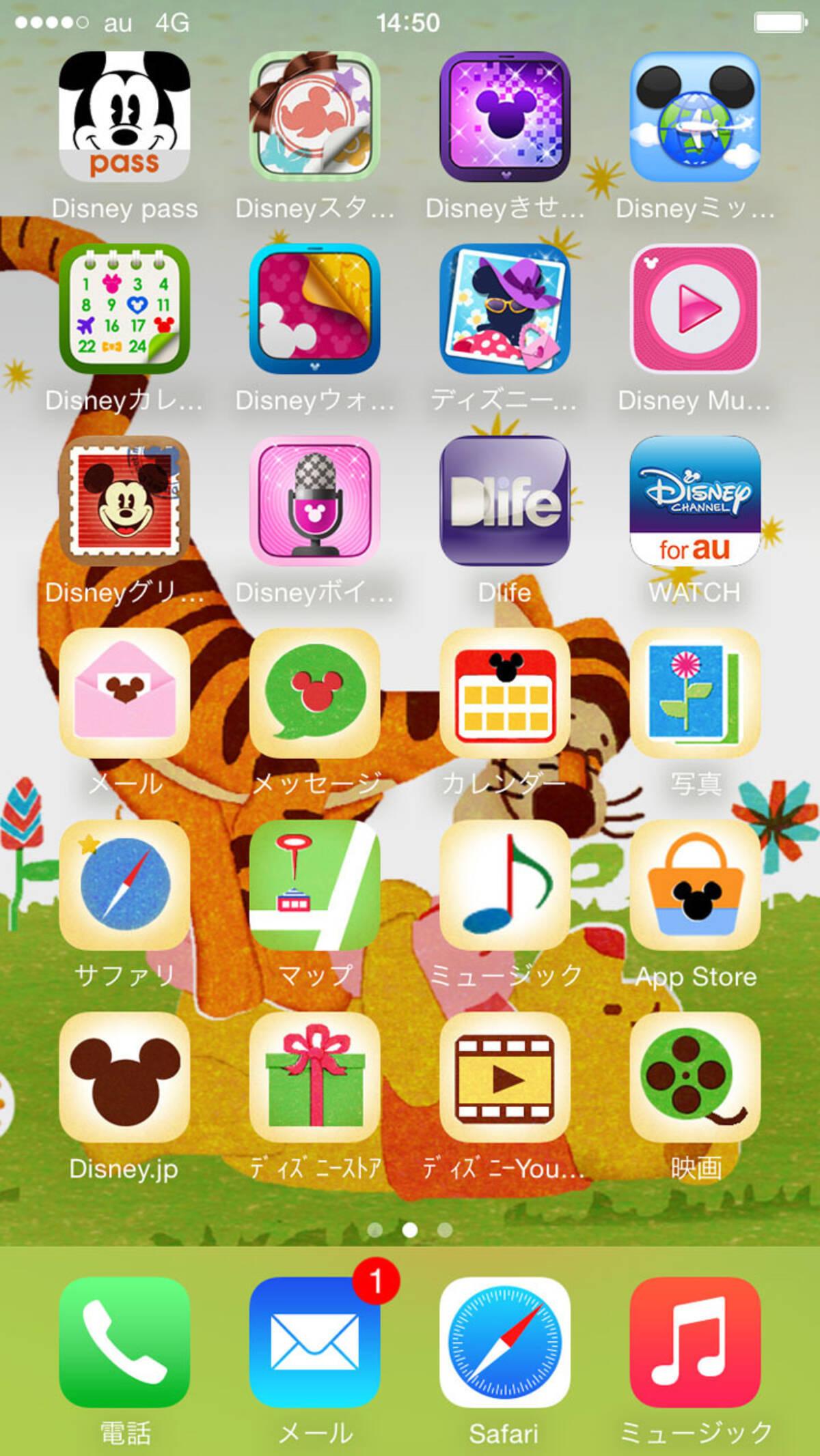 ディズニーマニアが Iphone 6でau ディズニーパス を徹底レビュー この内容で月額400円は驚き 15年3月12日 エキサイトニュース 4 4