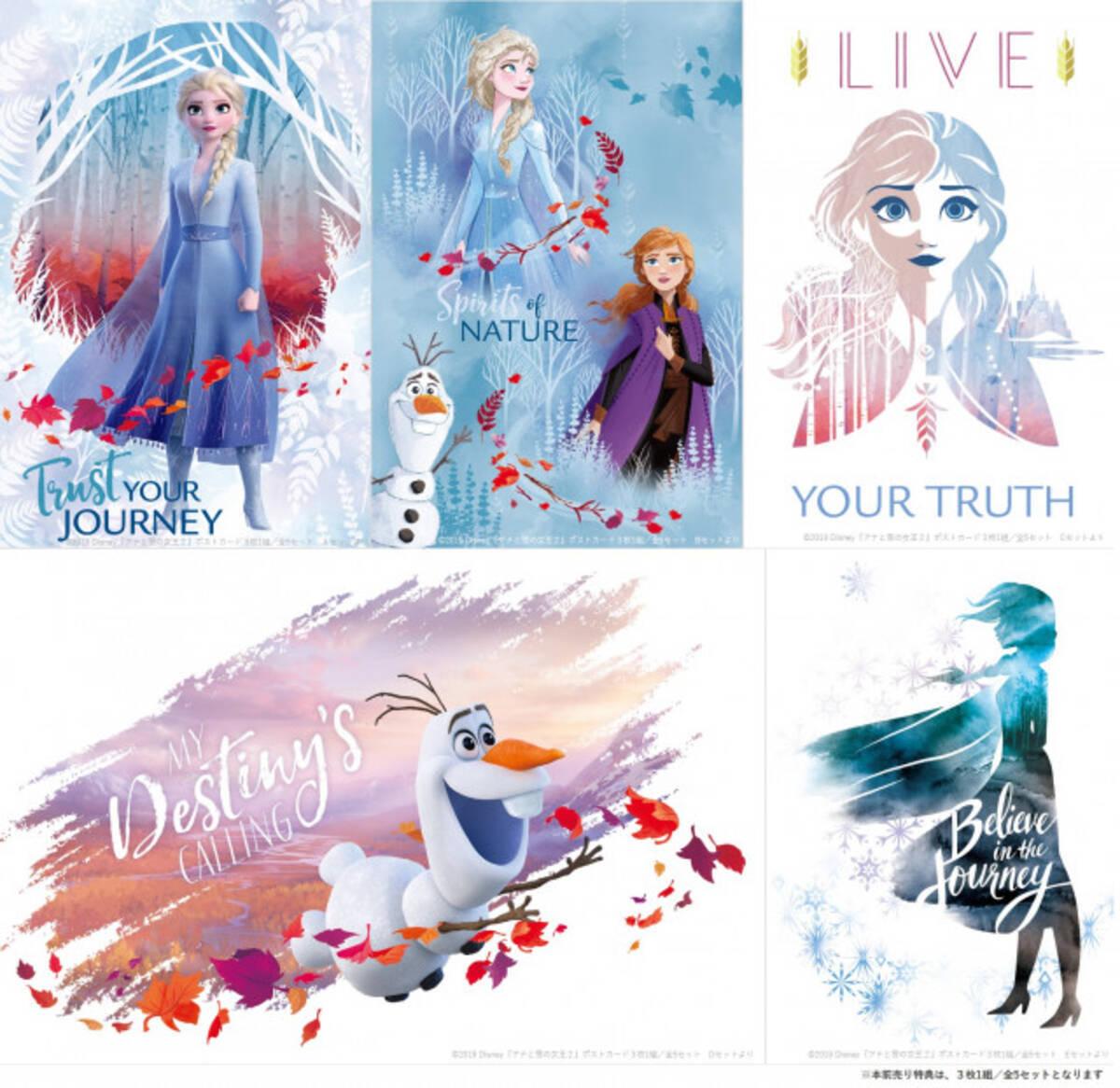 アナ雪2 アナとエルサのポストカードが可愛い 特製ポスカ付き前売り10 4発売決定 19年9月26日 エキサイトニュース