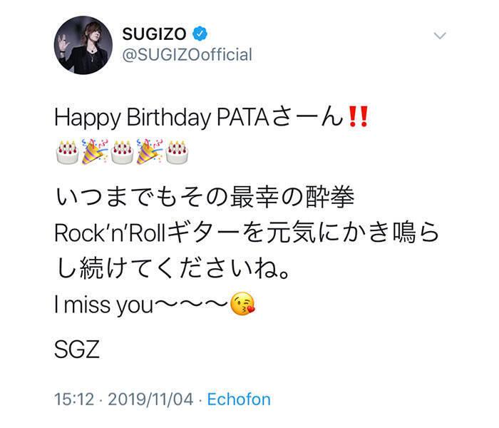 SUGIZOがX JAPAN PATAの誕生日を祝福!「PATAさん、最幸の酔拳~」「メンバー愛にウルウルします」とファンも祝福