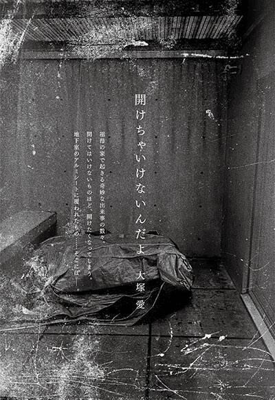 大塚 愛が小説家デビュー!?異色なホラー短編「開けちゃいけないんだよ」を寄稿。