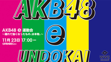 AKB48がチーム対抗のスポーツ大会開催決定!